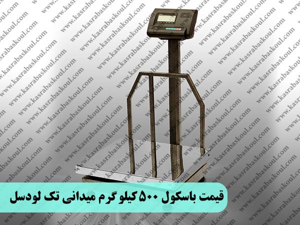 قیمت باسکول 500 کیلو گرم